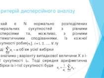 2. Критерій дисперсійного аналізу Нехай є N нормально розподілених генеральни...