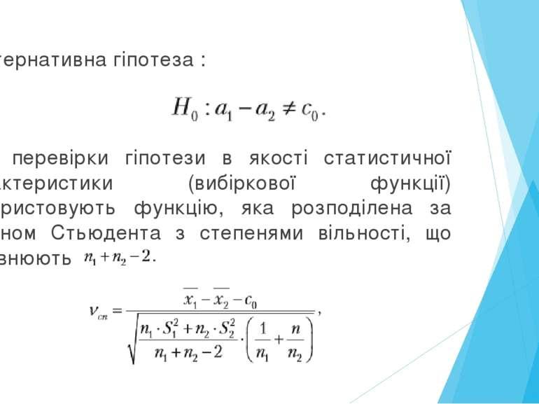 Альтернативна гіпотеза : Для перевірки гіпотези в якості статистичної характе...