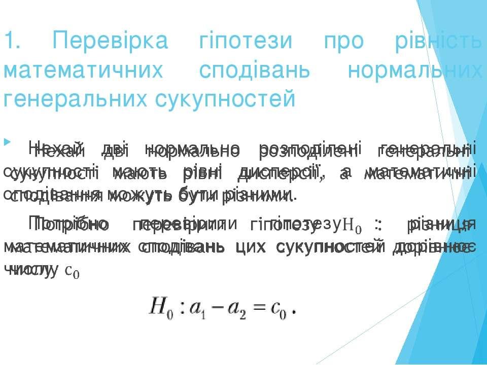 1. Перевірка гіпотези про рівність математичних сподівань нормальних генераль...