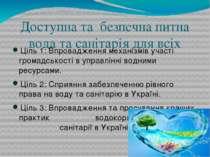 Доступна та безпечна питна вода та санітарія для всіх Ціль 1: Впровадження м...
