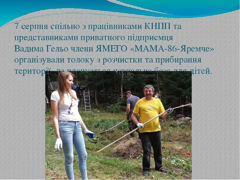 7 серпня спільно з працівниками КНПП та представниками приватного підприємця ...