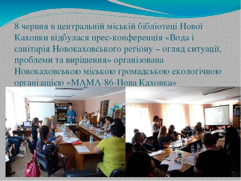 8 червня в центральній міській бібліотеці Нової Каховки відбулася прес-конфер...