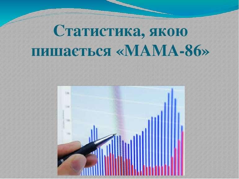 Статистика, якою пишається «МАМА-86»