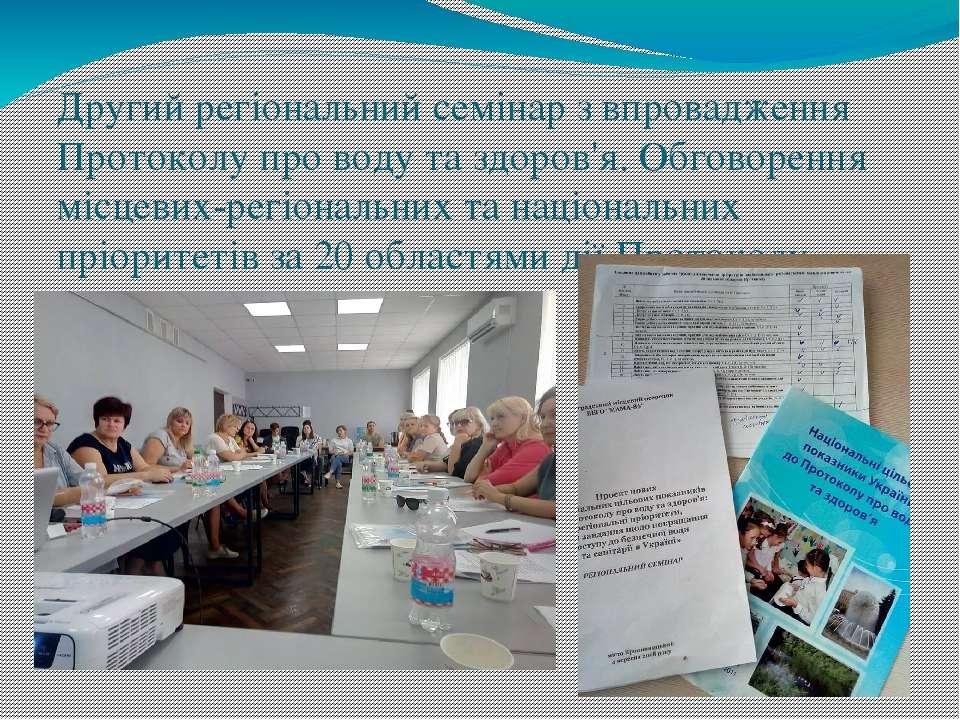 Другий регіональний семінар з впровадження Протоколу про воду та здоров'я. Об...