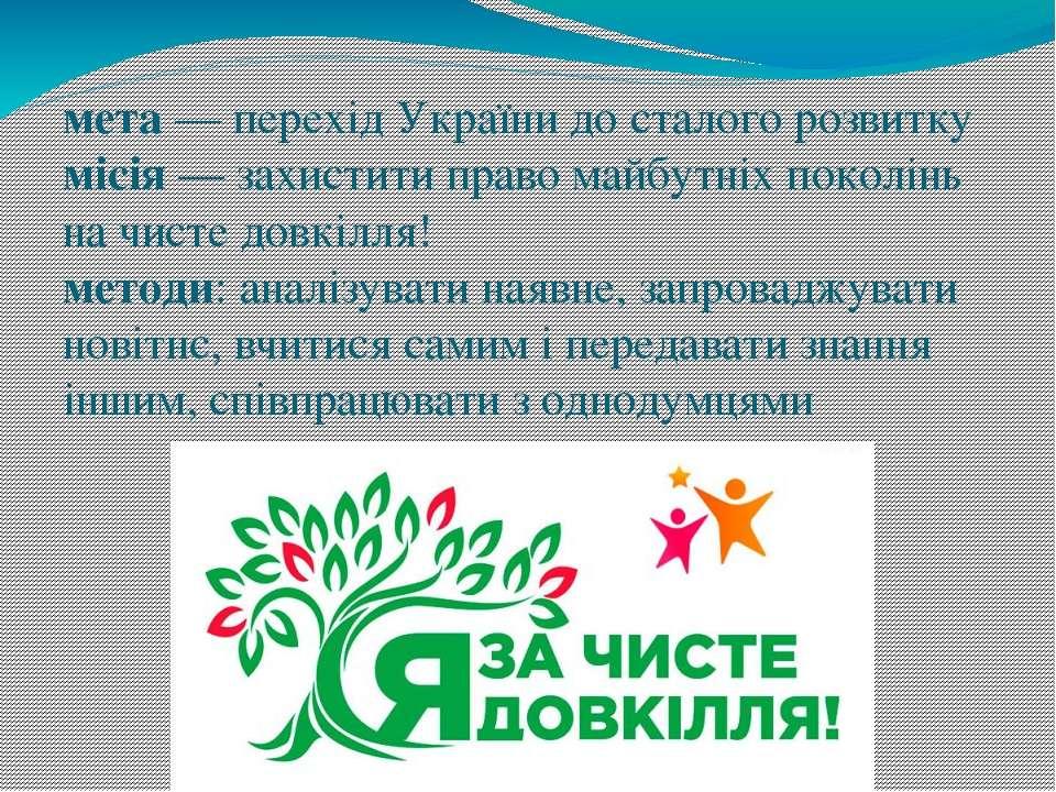 мета— перехід України до сталого розвитку місія— захистити право майбутніх ...