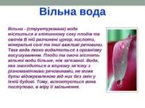 Вільна вода Вільна - (структурована) вода міститься в клітинному соку плодів ...