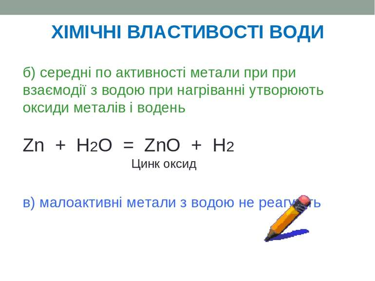 б) середні по активності метали при при взаємодії з водою при нагріванні утво...