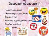 Здоровий образ життя Позитивні емоції Фізична культура, спорт Корисна їжа Від...