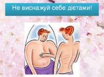 Не виснажуй себе дієтами!