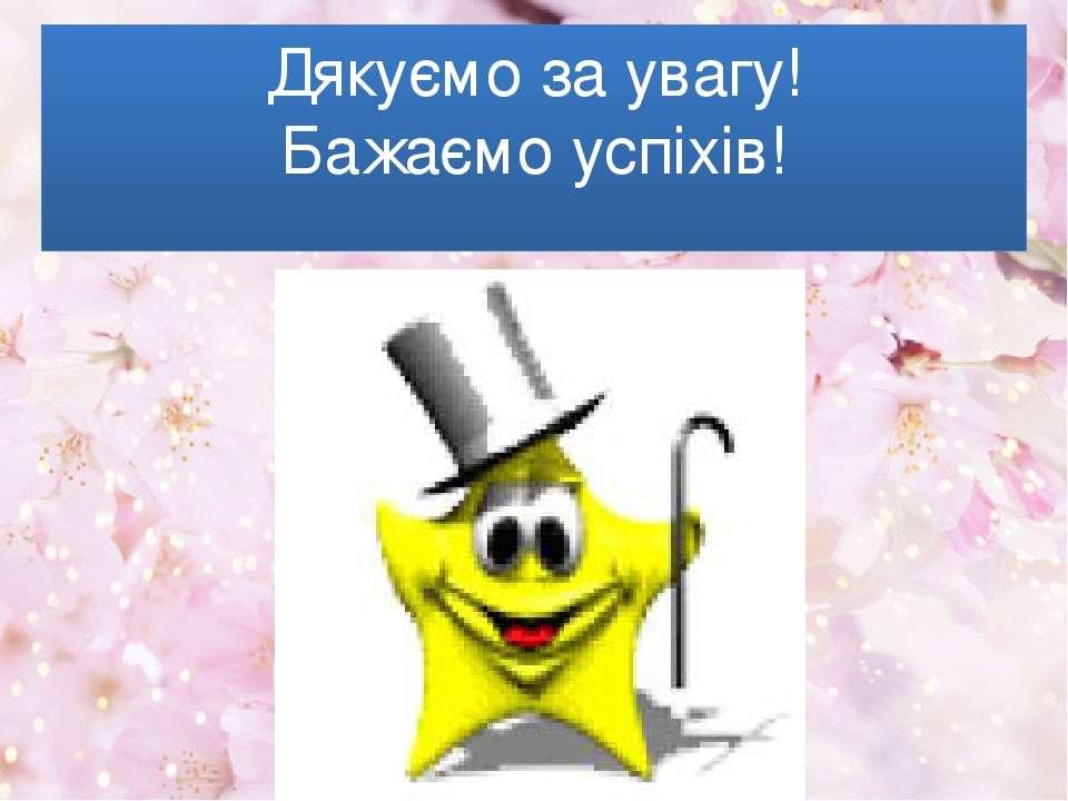 Дякуємо за увагу! Бажаємо успіхів!