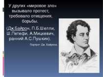 У других «мировое зло» вызывало протест, требовало отмщения, борьбы. (Дж.Байр...