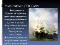 Романтизм в РОССИИ Романтизм в России явление во многом отличное от западноев...