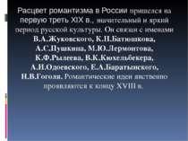 Расцвет романтизма в России пришелся на первую треть XIX в., значительный и я...