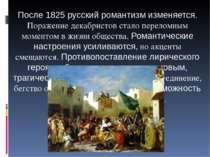 После 1825 русский романтизм изменяется. Поражение декабристов стало переломн...