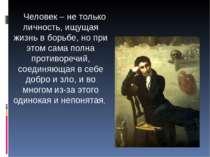 Человек – не только личность, ищущая жизнь в борьбе, но при этом сама полна п...
