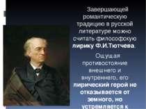 Завершающей романтическую традицию в русской литературе можно считать философ...