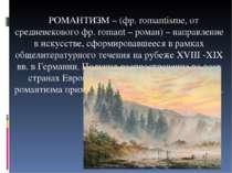 РОМАНТИЗМ – (фр. romantisme, от средневекового фр. romant – роман) – направле...