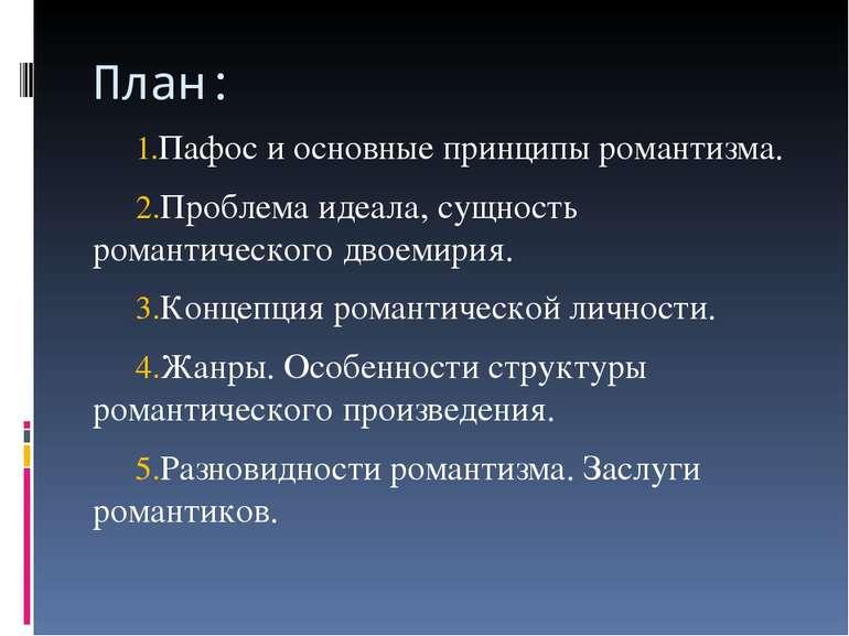 План: Пафос и основные принципы романтизма. Проблема идеала, сущность романти...