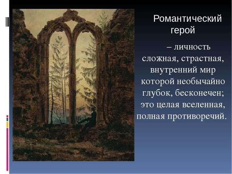 Романтический герой – личность сложная, страстная, внутренний мир которой нео...