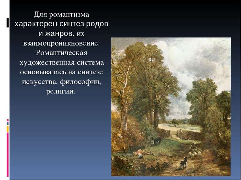 Для романтизма характерен синтез родов и жанров, их взаимопроникновение. Рома...