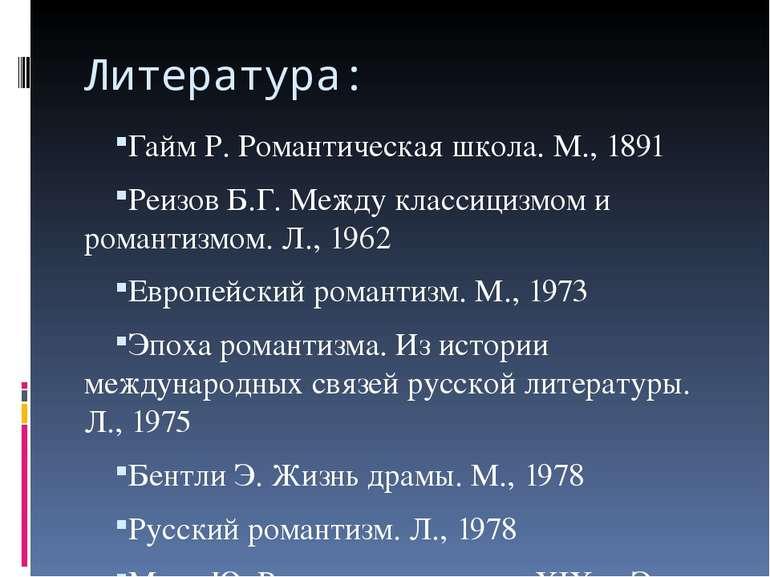 Литература: Гайм Р. Романтическая школа. М., 1891 Реизов Б.Г. Между классициз...