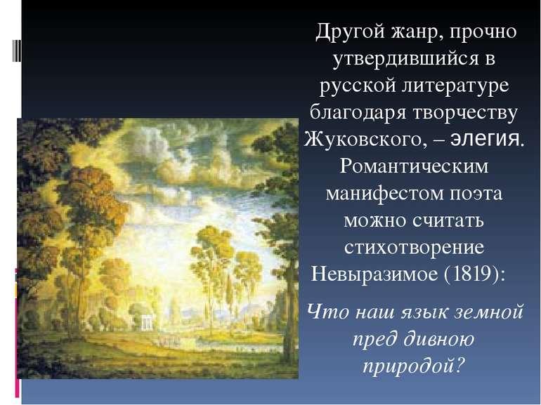 Другой жанр, прочно утвердившийся в русской литературе благодаря творчеству Ж...