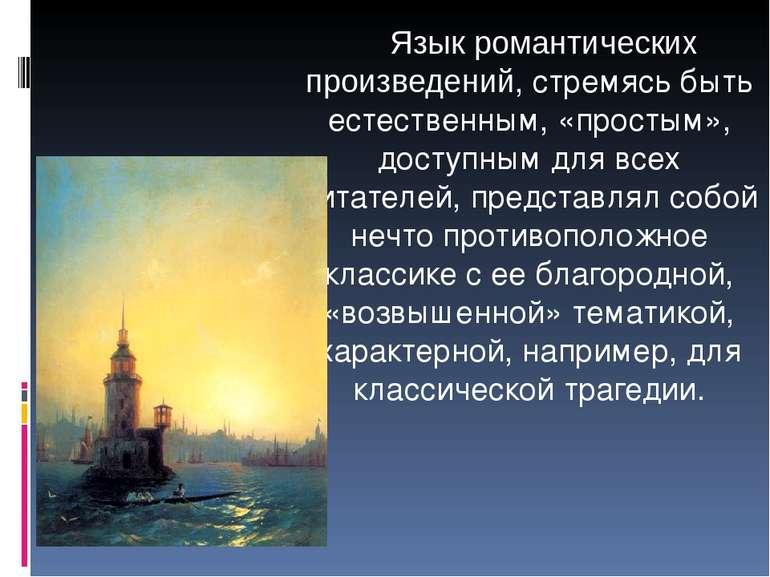 Язык романтических произведений, стремясь быть естественным, «простым», досту...