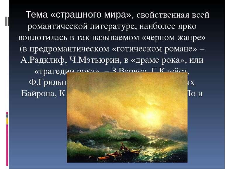 Тема «страшного мира», свойственная всей романтической литературе, наиболее я...