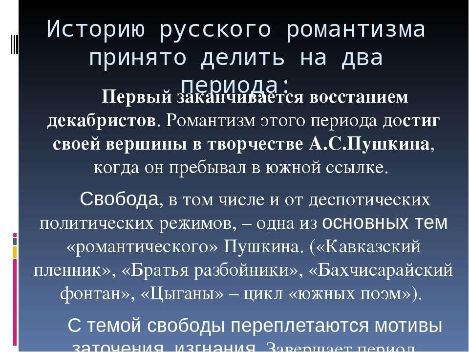 Историю русского романтизма принято делить на два периода: Первый заканчивает...