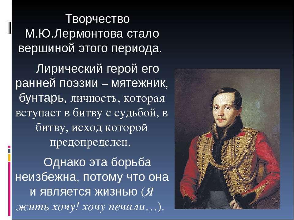 Творчество М.Ю.Лермонтова стало вершиной этого периода. Лирический герой его ...