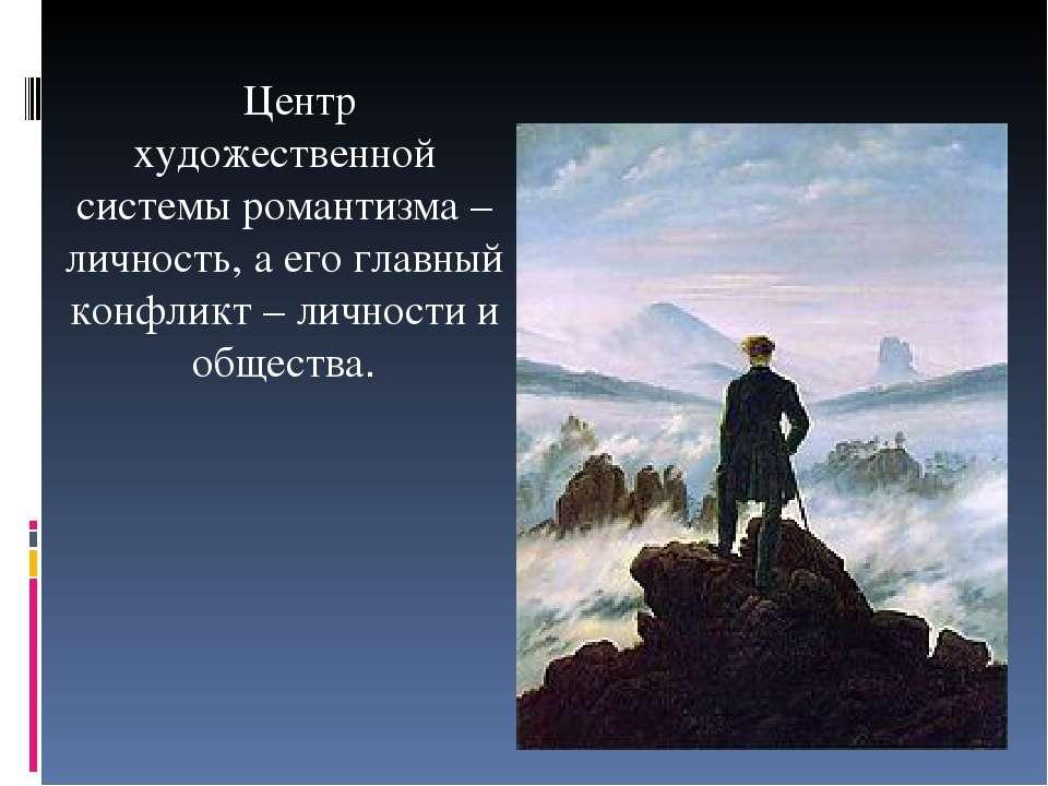 Центр художественной системы романтизма – личность, а его главный конфликт – ...