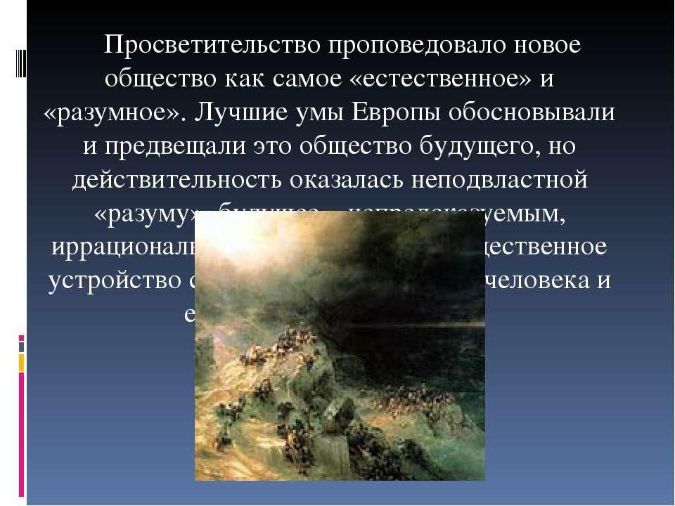 Просветительство проповедовало новое общество как самое «естественное» и «раз...