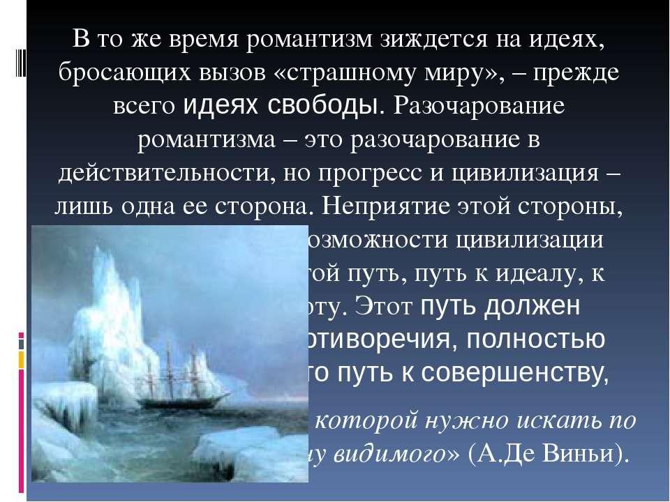 В то же время романтизм зиждется на идеях, бросающих вызов «страшному миру», ...