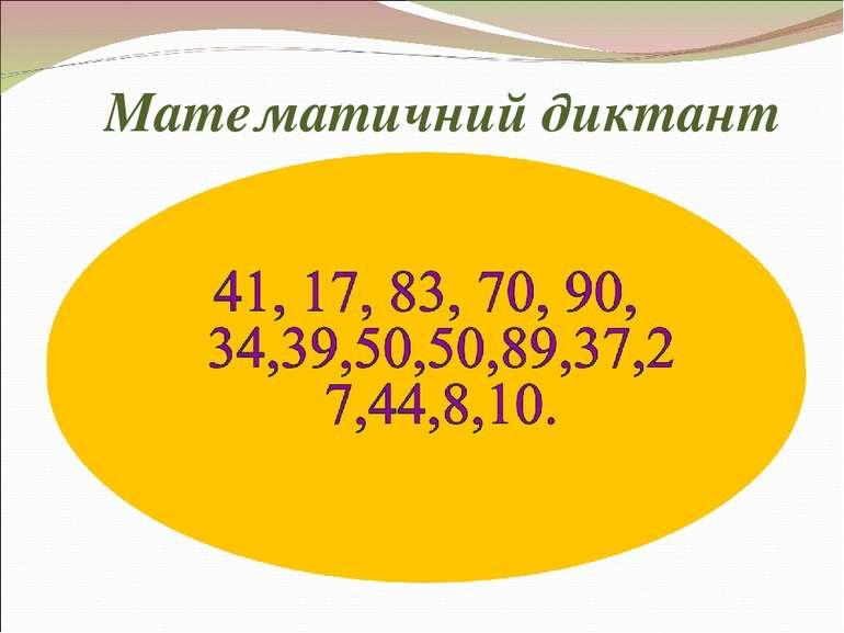Математичний диктант