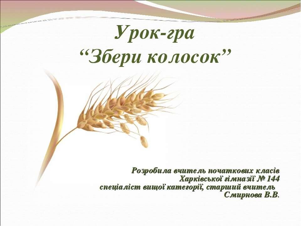 """Урок-гра """"Збери колосок"""" Розробила вчитель початкових класів Харківської гімн..."""