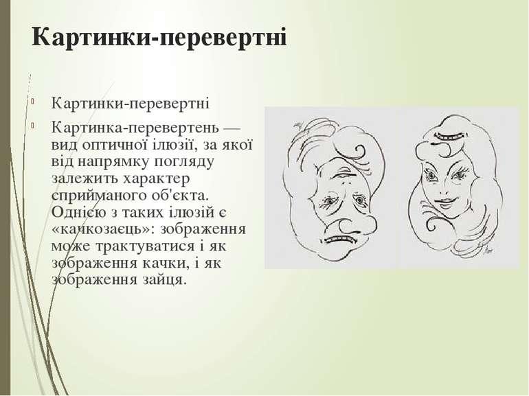 Картинки-перевертні Картинки-перевертні Картинка-перевертень— вид оптичної і...