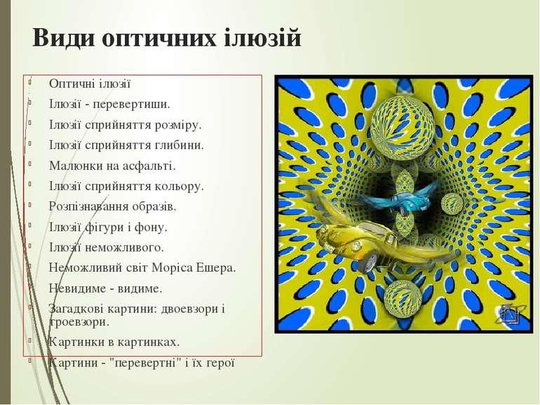 Види оптичних ілюзій Оптичні ілюзії Ілюзії - перевертиши. Ілюзії сприйняття р...