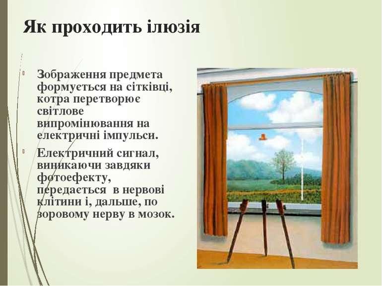 Як проходить ілюзія Зображення предмета формується на сітківці, котра перетво...