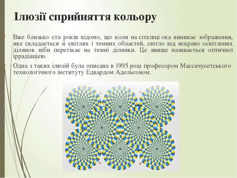 Ілюзії сприйняття кольору Вже близько ста років відомо, що коли насітківціо...