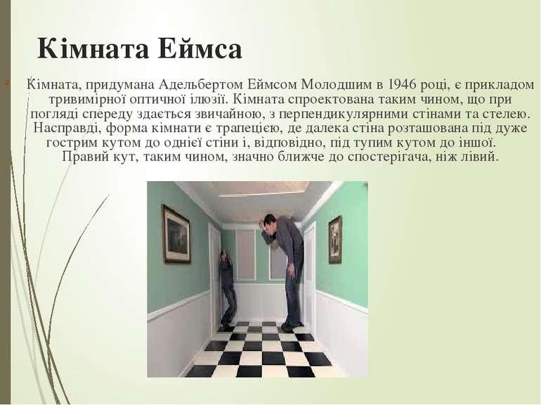 Кімната Еймса Кімната, придумана Адельбертом Еймсом Молодшим в1946році, є п...