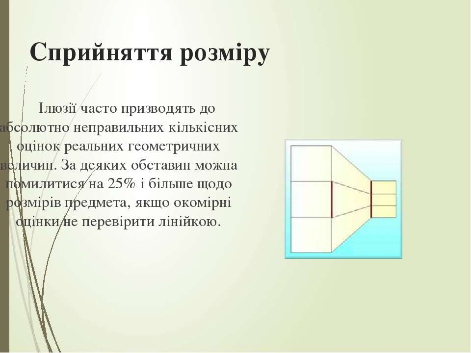 Сприйняття розміру Ілюзії часто призводять до абсолютно неправильних кількісн...
