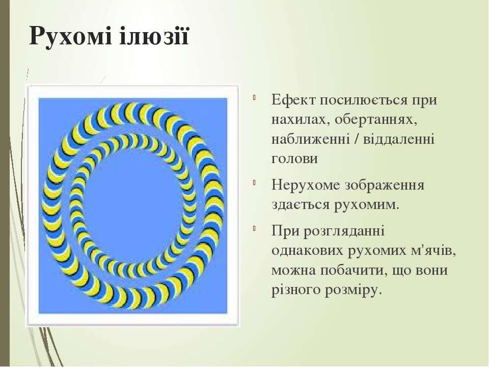 Рухомі ілюзії Ефект посилюється при нахилах, обертаннях, наближенні / віддале...