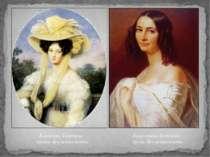 Елеонора Тютчева, перша дружина поета Ернестина Тютчева, друга дружина поета