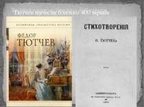 Тютчев написав близько 400 віршів Тютчев написав близько 400 віршів