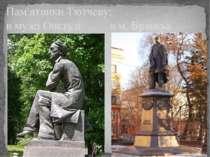 Пам'ятники Тютчеву: в музеї Овстузі в м. Брянськ