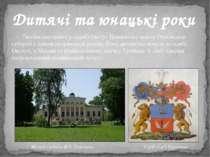 Дитячі та юнацькі роки Тютчев народився у садибі Овстуг Брянського повіту Орл...