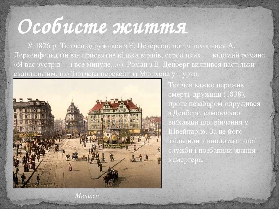 Особисте життя У 1826 р. Тютчев одружився з Е. Петерсон, потім захопився А. Л...
