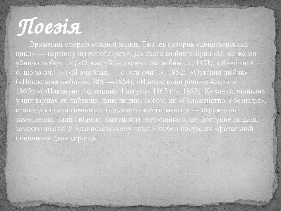 Вражений смертю коханої жінки, Тютчев створив «денисьєвський цикл» — вершину ...