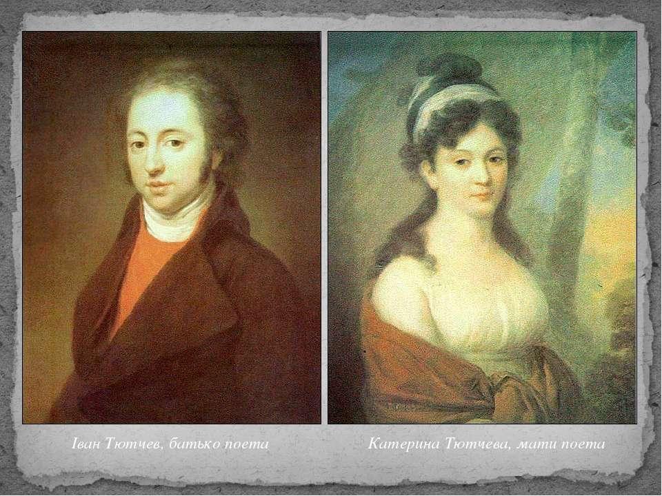 Іван Тютчев, батько поета Катерина Тютчева, мати поета