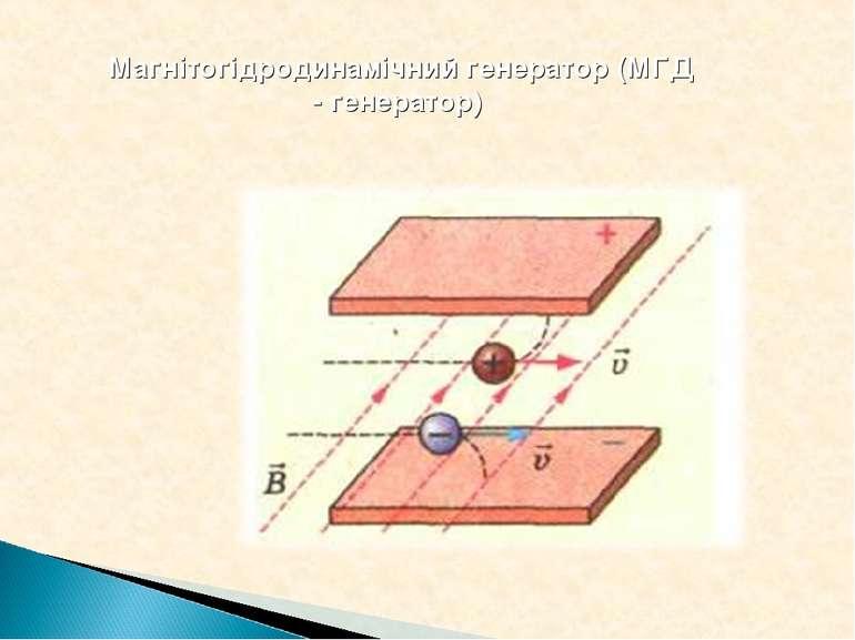 Магнітогідродинамічний генератор (МГД - генератор)